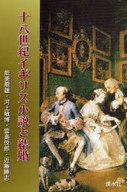 十八世紀イギリス小説と結婚 / 能美龍雄