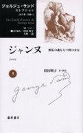 ジャンヌー無垢の魂をもつ野の少女 / 持田明子