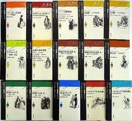 <<海外文学>> バルザック「人間喜劇」セレクション 全15冊セット / バルザック