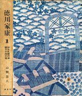 徳川家康 1 出生乱離の巻 獅子の座の巻(愛蔵決定版) / 山岡荘八