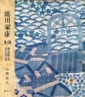 徳川家康 13 泰平胎動の巻 江戸・大坂の巻(愛蔵決定版) / 山岡荘八