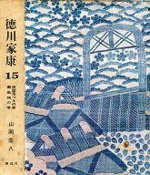 徳川家康 15 百雷落つるの巻  蕭風城の巻(愛蔵決定版) / 山岡荘八