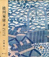 徳川家康 2 続獅子の座の巻 朝露の巻(愛蔵決定版) / 山岡荘八