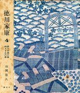 徳川家康 4 続うず潮の巻 燃える土の巻(愛蔵決定版) / 山岡荘八