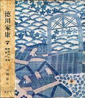 徳川家康 7 無相門の巻 竜虎の巻(愛蔵決定版) / 山岡荘八