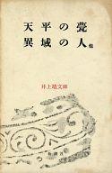 井上靖文庫 1 天平の甍 異域の人 / 井上靖