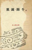 井上靖文庫 20 猟銃 闘牛 / 井上靖