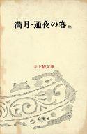 井上靖文庫 21 満月 通夜の客 / 井上靖