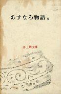 井上靖文庫 24 あすなろ物語 / 井上靖