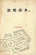 井上靖文庫 2 敦煌 洪水 / 井上靖