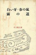 井上靖文庫 7 白い牙 春の嵐 霧の道 / 井上靖