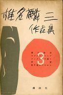 椎名麟三作品集 3 / 椎名麟三