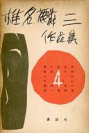 椎名麟三作品集 4 / 椎名麟三
