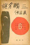 椎名麟三作品集 6 / 椎名麟三