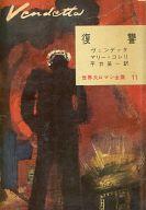 世界大ロマン全集 11 復讐 / マリー・コレリ/平井呈一