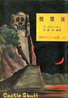 世界大ロマン全集 22 髑髏城 / ディクスン・カー/宇野利泰