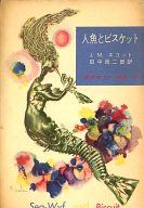 世界大ロマン全集 27 人魚とビスケット / J.M.スコット/田中西二郎