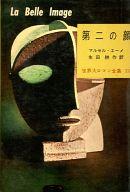 世界大ロマン全集 29 第二の顔 / マルセル・エーメ/生田耕作