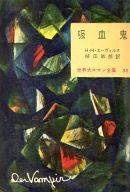世界大ロマン全集 33 吸血鬼 / H.H.エーヴェルス/植田敏郎