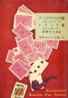 世界大ロマン全集 40 ケーニクスマルクの謎 トランプ譚 / サシヤ・ギトリー/高橋邦太郎