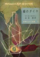 世界大ロマン全集 4 緑のダイヤ / アーサ・モリスン/延原謙