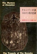 世界大ロマン全集 54 コロスコ号の悲劇 クルンバーの謎 / コナン・ドイル/松原正