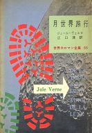 世界大ロマン全集 55 月世界旅行 / ジュール・ヴェルヌ/江口清