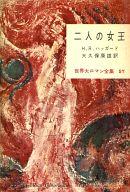 世界大ロマン全集 57 二人の女王 / H.R.ハッガード/大久保康雄