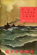 世界大ロマン全集 9 ツシマ 日本海海戦 / H.プリボイ/上脇進