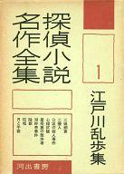 <<国内ミステリー>> 探偵小説名作全集 1 江戸川乱歩集 / 江戸川乱歩