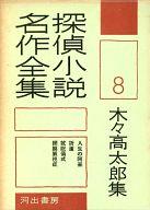 探偵小説名作全集 8 木々高太郎集 / 木々高太郎