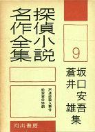 探偵小説名作全集 9 坂口安吾 蒼井雄集 / 坂口安吾/蒼井雄