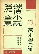 <<国内ミステリー>> 探偵小説名作全集 10 高木彬光集 / 高木彬光