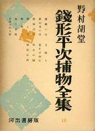 銭形平次捕物全集 15 / 野村胡堂