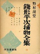 銭形平次捕物全集 16 / 野村胡堂