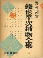 銭形平次捕物全集 17 / 野村胡堂