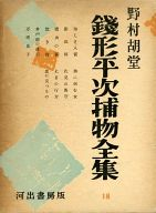 銭形平次捕物全集 18 / 野村胡堂