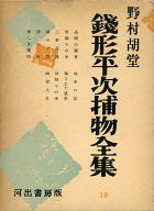 銭形平次捕物全集 19 / 野村胡堂