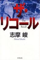 ザ・リコール / 志摩峻
