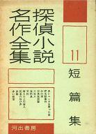 探偵小説名作全集 11 短篇集 / 水谷準