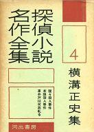 <<国内ミステリー>> 探偵小説名作全集 4 横溝正史集 / 横溝正史