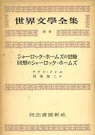世界文学全集 別巻 シャーロック・ホームズ全集 1 / コナン・ドイル