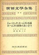 世界文学全集 別巻 シャーロック・ホームズ全集 2 / コナン・ドイル