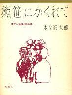 書下し推理小説全集 3 熊笹にかくれて / 木々高太郎