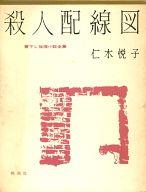 書下し推理小説全集 15 殺人配線図 / 仁木悦子