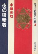書き下ろし新事件小説全集 3 夜の培養者 / 中薗英助