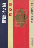 書き下ろし新事件小説全集 4 濁った航跡 / 陳舜臣