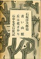 長編小説全集 2 石坂洋次郎篇 / 石坂洋次郎