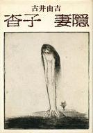 杳子・妻隠 / 古井由吉