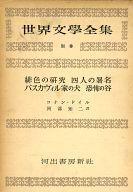 世界文学全集 別巻 シャーロック・ホームズ全集 3 / コナン・ドイル/阿部知二